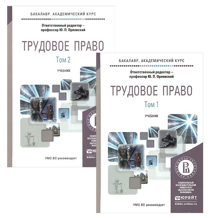 Трудовое право. Учебник. В 2 томах (комплект)