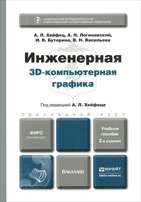 Инженерная 3D-компьютерная графика. Учебное пособие