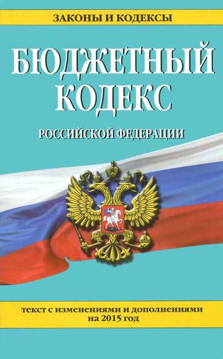 Бюджетный кодекс Российской Федерации ( 978-5-699-71807-8 )