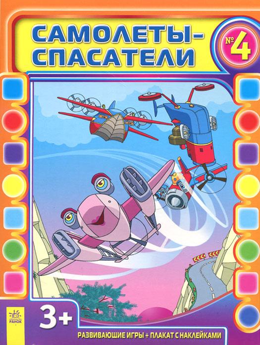 Самолеты-спасатели. Выпуск №4 (+ плакат с наклейками)