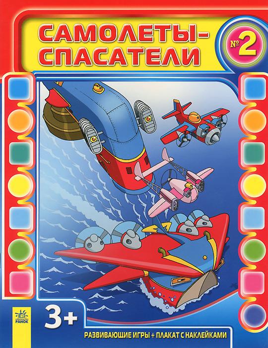Самолеты-спасатели. Выпуск №2 (+ плакат с наклейками)