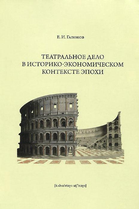 Театральное дело в историко-экономическом контексте эпохи. Учебное пособие