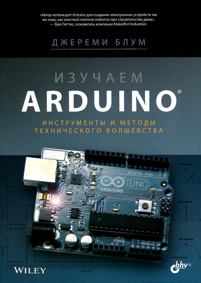 Изучаем Arduino. Инструменты и методы технического волшебства