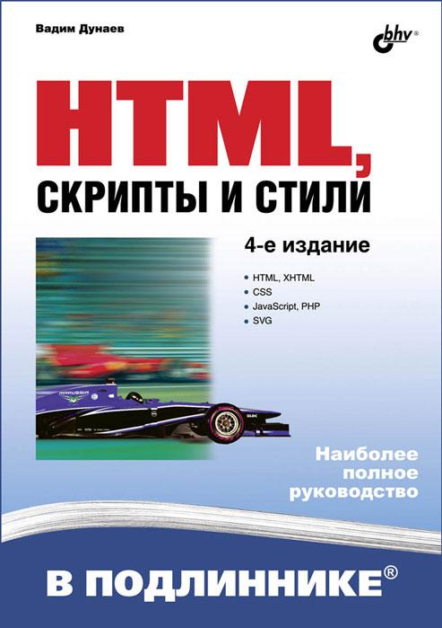 HTML, скрипты и стили ( 978-5-9775-3317-1 )