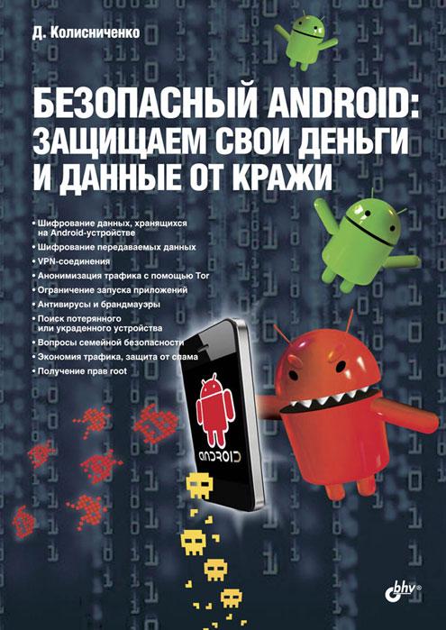 Безопасный Android. Защищаем свои деньги и данные от кражи