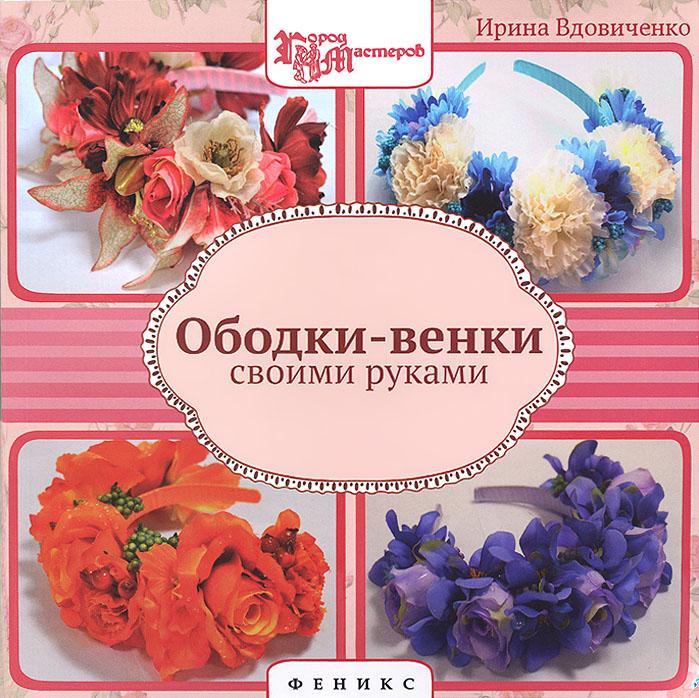 Ирина Вдовиченко Ободки-венки своими руками