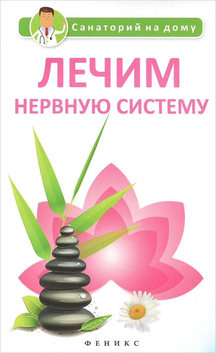 Г. К. Сергеева Лечим нервную систему
