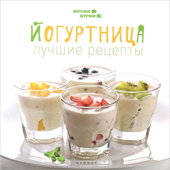 Йогуртница. Лучшие рецепты