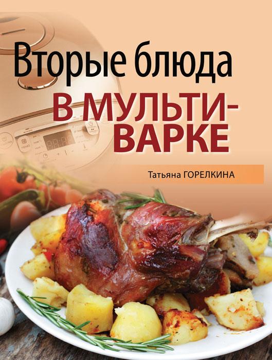 Рецепты 2 блюда в мультиварке рецепты