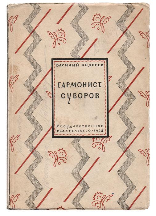 Гармонист Суворов. Рассказы