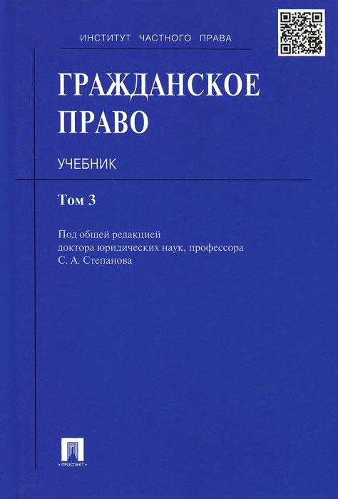 Гражданское право. Учебник. В 3 томах. Том 3