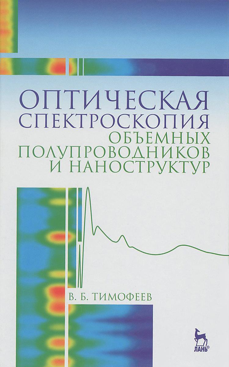 Оптическая спектроскопия объемных полупроводников и наноструктур. Учебное пособие