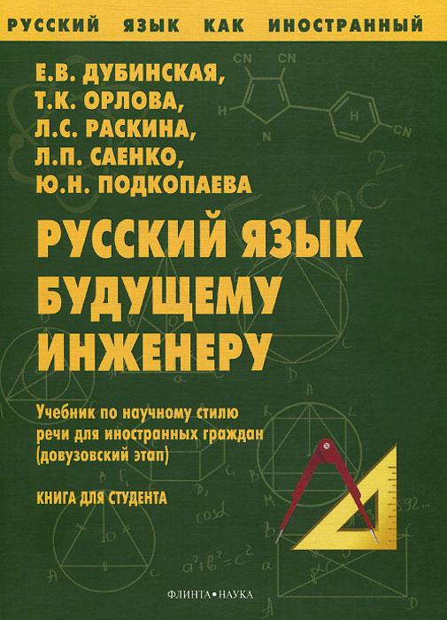 Русский язык будущему инженеру. Учебник