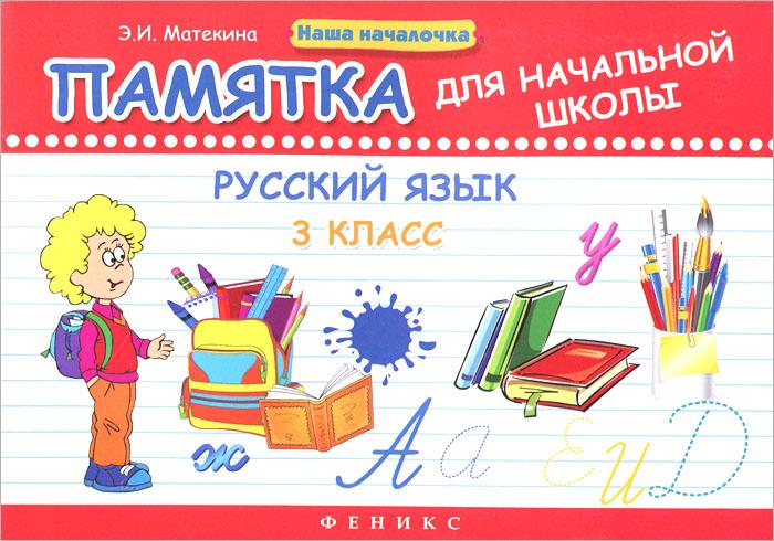 Русский язык. 3 класс. Памятка для начальной школы
