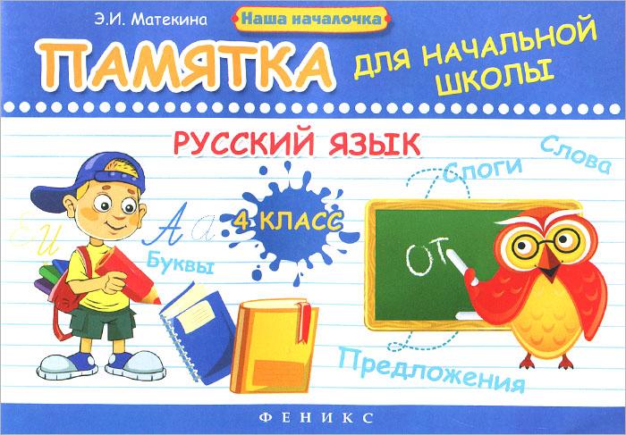 Русский язык. 4 класс. Памятка для начальной школы