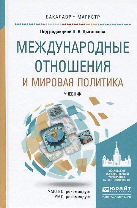 Международные отношения и мировая политика. Учебник