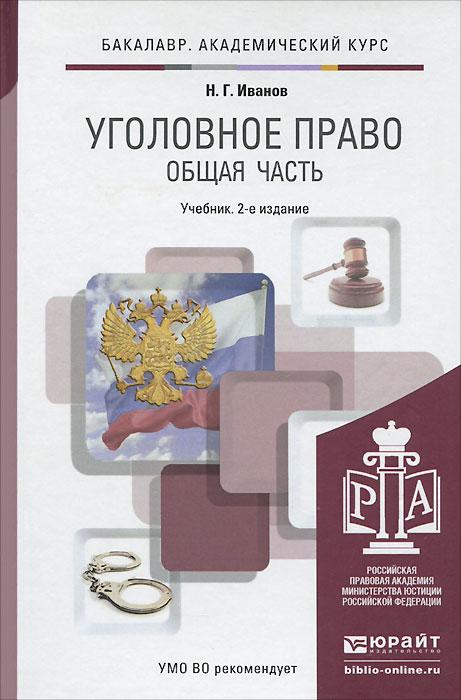 Уголовное право. Общая часть. Учебник12296407Учебник по общей части уголовного права подготовлен в соответствии с программой курса уголовного права на основе действующего российского законодательства и сложившейся правоприменительной практики. В отличие от других изданий подобного рода, особое внимание в учебнике уделено освещению таких важных в научно-практическом смысле тем, как мотив преступления, свобода воли, опреде- ляющая деяние, нюансы психических расстройств, не исключающих вменяемости. Впервые в учебной литературе предложено подробное исследование о школах уголовного права, дано эссе о социальных основаниях уголовно-правового запрета. Основной акцент в учебнике сделан на полемические положения Общей части уголовного права. Содержание учебника соответствует Федеральному государственному образовательному стандарту высшего образования четвертого поколения и методическим требованиям, предъявляемым к учебным изданиям. Нормативные акты используются по состоянию на 1 мая 2013 г. Для студентов...