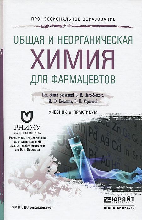 Общая и неорганическая химия для фармацевтов. Учебник и практикум