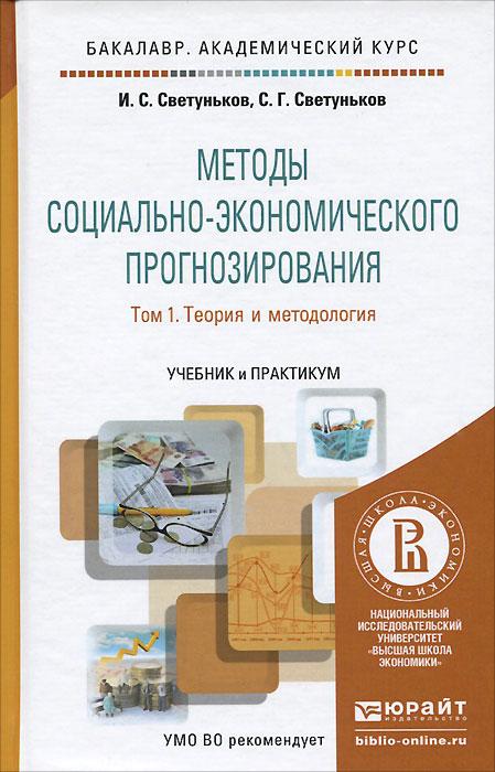 Методы социально-экономического прогнозирования. Учебник и практикум. В 2 томах. Том 1. Теория и методология