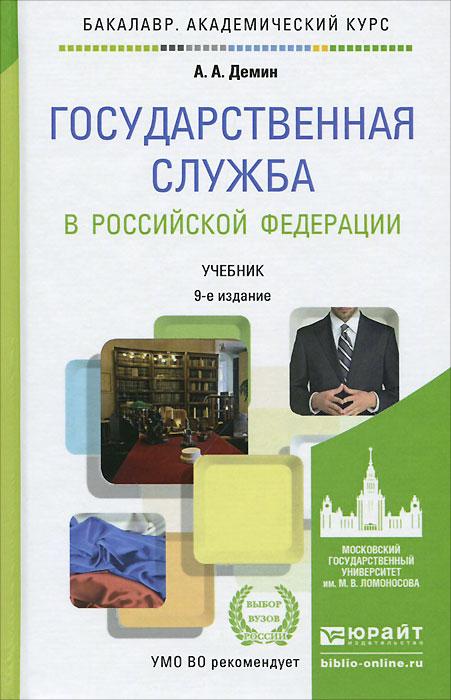 Государственная служба в Российской Федерации. Учебник