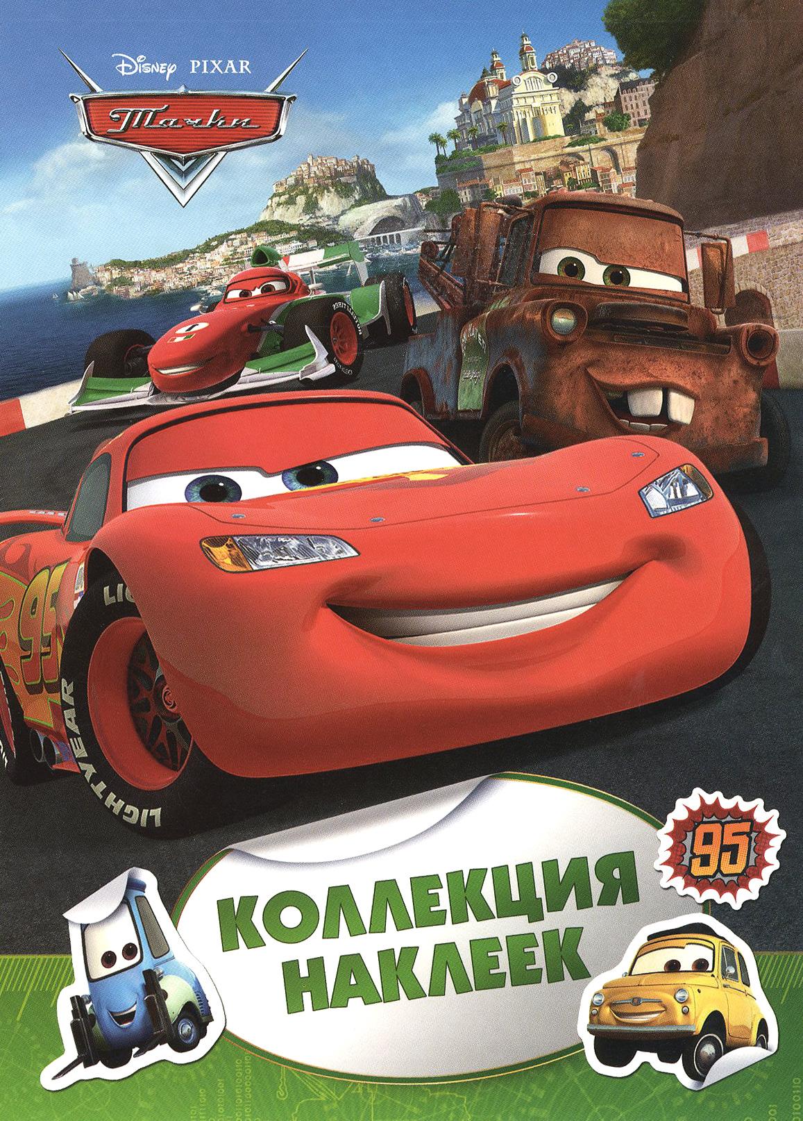 Disney / Pixar. Тачки. Коллекция наклеек