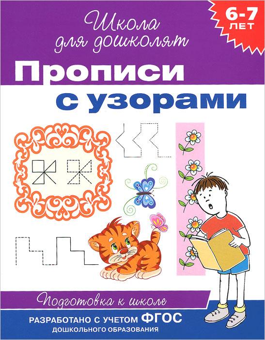 Прописи с узорами. Рабочая тетрадь для детей 6-7 лет