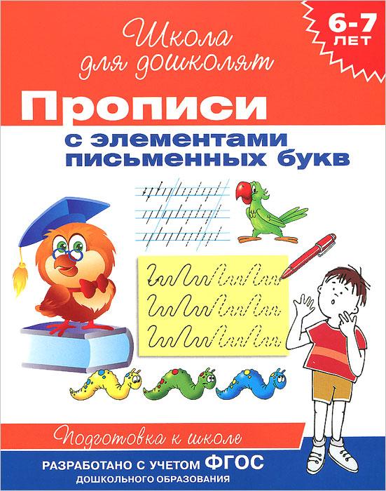 Прописи с элементами письменных букв. 6-7 лет