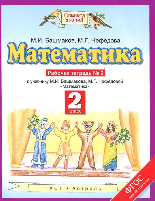 Математика. 2 класс. Рабочая тетрадь №2. К учебнику М. И. Башмакова, М. Г. Нефедовой