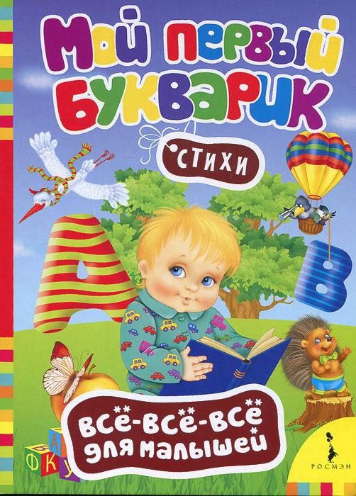 Мой первый букварик12296407В серии Всё-всё-всё для малышей собраны лучшие стихотворения; популярные русские и зарубежные сказки, адаптированные для самых маленьких; сборники с весёлыми песенками, загадками и потешками; а также книги с фотоиллюстрациями и интересными темами для развития ребёнка. Современный дизайн макета, крупный шрифт, красивые иллюстрации, глянцевые картонные страницы и удобный формат книг! Данное издание представляет собой букварь в стихах на каждую букву алфавита.