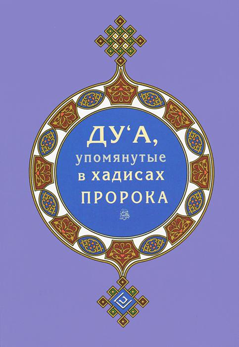 Дуа, упомянутые в хадисах Пророка