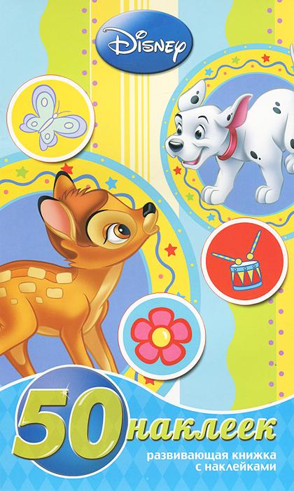 Классика Disney. Развивающая книжка-малышка (+ 50 наклеек)
