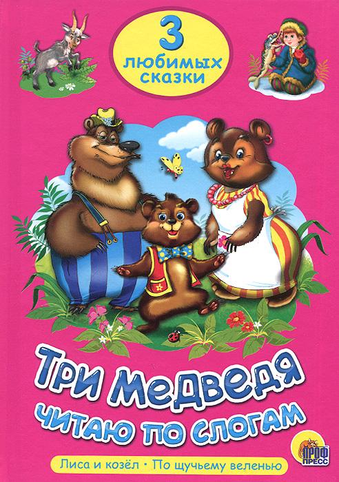 Три медведя. Читаю по слогам
