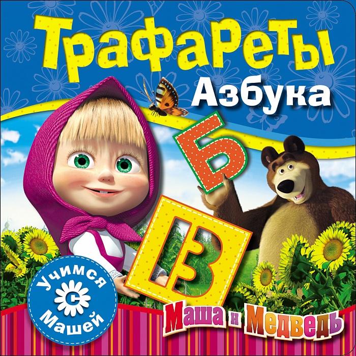 Маша и Медведь.Трафареты. Азбука