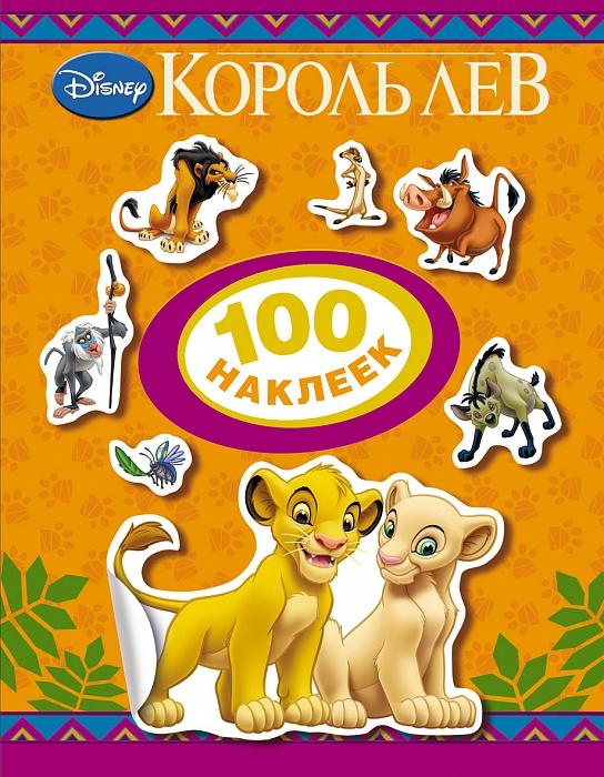 Король Лев. 100 наклеек