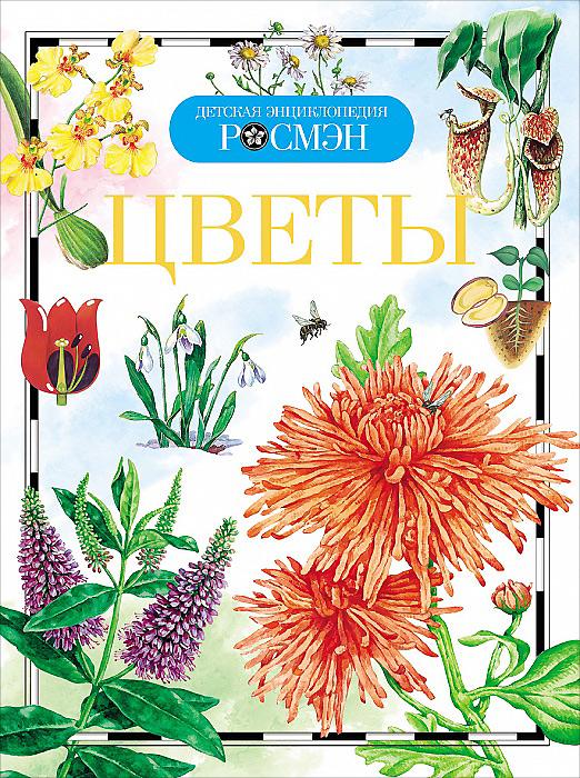 Цветы12296407Цветковые растения — наиболее высокоорганизованная и многочисленная группа растительного мира. Люди издревле научились использовать растения для своих нужд, и не только в практических целях. Красота цветов всегда привлекала человека, трудно представить без них нашу жизнь. Эта книга в простой и увлекательной форме рассказывает о цветковых растениях. Замечательные иллюстрации делают чтение еще более интересным.
