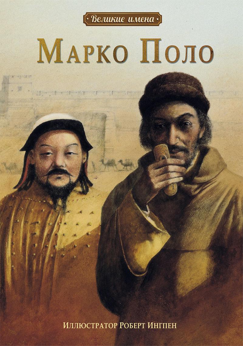 Марко Поло12296407Авантюрист, везунчик, мечтатель - как только не называли люди знаменитого путешественника, отважного мореплавателя Марко Поло, жившего давным-давно в средневековой Венеции. Его жизненный путь представляет собой удивительный калейдоскоп неизвестных стран и ярких впечатлений. Из этой книги вы узнаете о невероятных приключениях путешественника, рассказанных им самим. Для детей среднего школьного возраста.