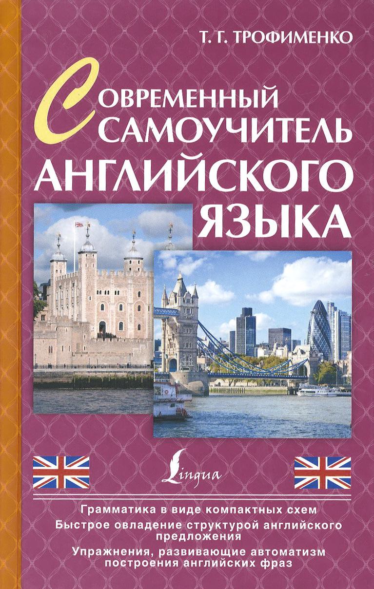 Современный самоучитель английского языка ( 978-5-17-088761-3 )