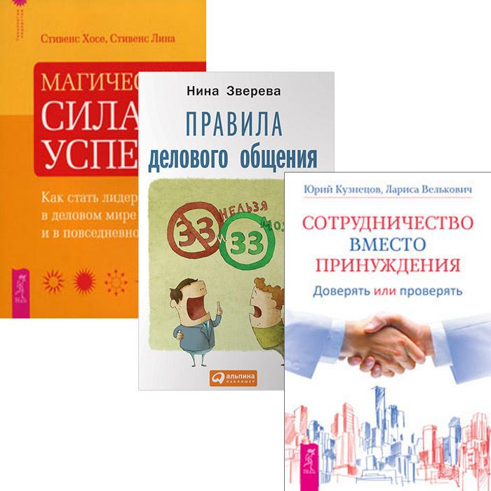 Правила делового общения. Сотрудничество вместо принуждения. Магическая сила успеха (комплект из 3 книг)