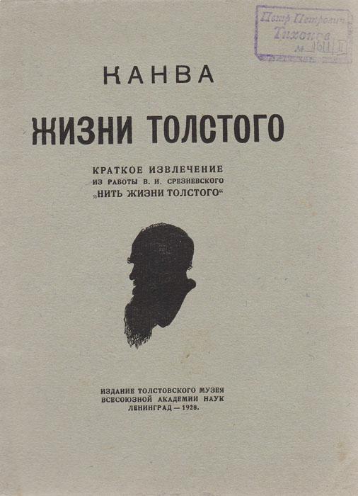 Канва жизни Толстого. Краткое извлечение из работы В. И. Срезневского