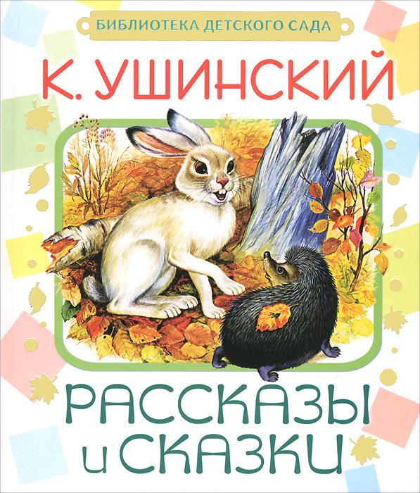К. Ушинский. Рассказы и сказки