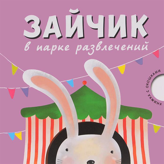 Мария Романова Зайчик в парке развлечений