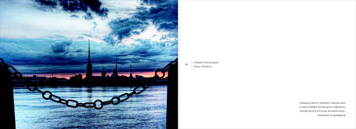 Санкт-Петербург. Золотая фотоколлекция / Saint-Petersburg: Gold Photo Collection