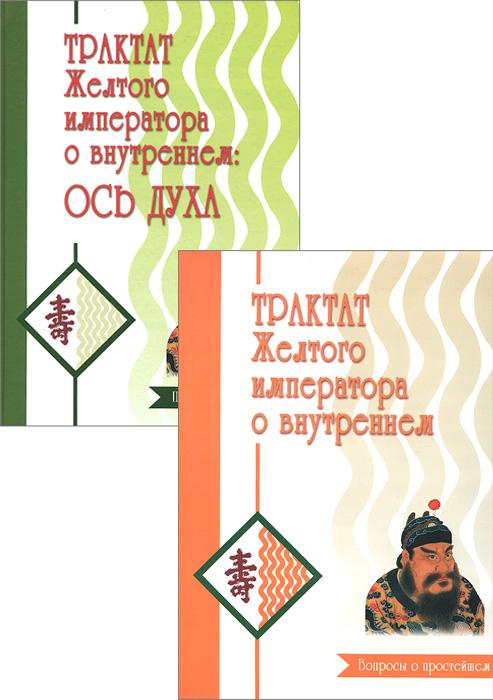 Zakazat.ru Трактат Желтого императора о внутреннем (комплект из 2 книг).