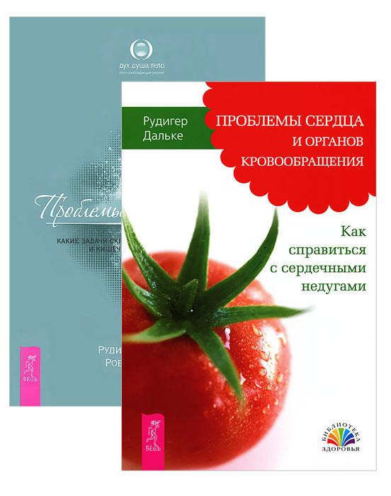 Проблемы пищеварения. Проблемы сердца и органов кровообращения (комплект из 2 книг)