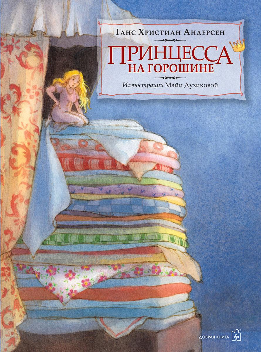 Принцесса на горошине12296407Хотя ПРИНЦЕССА НА ГОРОШИНЕ - едва ли не самая короткая сказка Андерсена, и её текст может уместиться на одной книжной странице, замечательные иллюстрации Майи Дузиковой помогают развернуть этот сюжет перед ребёнком в целую историю с множеством интересных и забавных деталей, которые надолго притягивают внимание, вовлекают ребёнка в чтение и обсуждение сказки, помогают взрослому импровизировать, каждый раз обогащая сюжет новыми подробностями. Сказка затрагивает очень важную и непростую тему: как отличить настоящее от подделки, подлинное благородство души от притворства? Если воспринимать горошину как метафору, мы увидим в этой простой истории глубокий смысл: истинное благородство даётся не по рождению, а по делам (в данном случае - по умению обращать внимание на мелочи и тонкие ощущения). Настаивая на том, что именно чувствительность (которая есть не что иное, как метафора для обозначения способности испытывать чувства, сострадания, отзывчивости, разборчивости, щепетильности,...