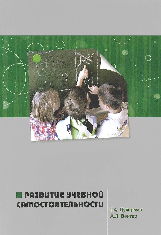 Развитие учебной самостоятельности12296407Какая педагогическая помощь нужна школьнику, чтобы научиться учиться самостоятельно, быть инициативным в постановке и решении новых задач, независимым в контроле и оценке своих учебных достижений? На основе данных десятилетнего лонгитюдного исследования доказано, что источником учебной самостоятельности школьника является совместный поиск способов решения новых задач. Показано, как педагог может управлять детским поиском. Описаны характеристики умения учиться на разных ступенях школьного обучения и индивидуальные траектории становления учебной самостоятельности младших школьников и подростков. Книга адресована всем тем, кого интересуют проблемы связи обучения и развития детской самостоятельности, кто занят оценкой и диагностикой развивающих эффектов образования, кто проектирует и строит образование, развивающее умение учиться самостоятельно.
