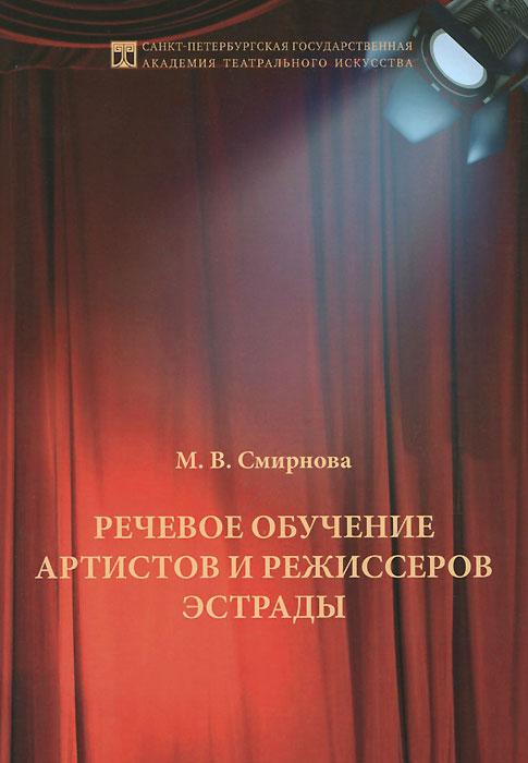Речевое обучение артистов и режиссеров эстрады . Учебное пособие