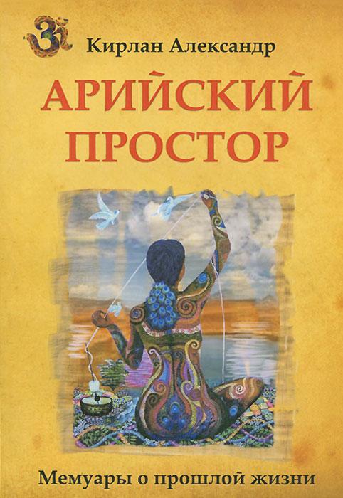 Александр Кирлан Арийский простор
