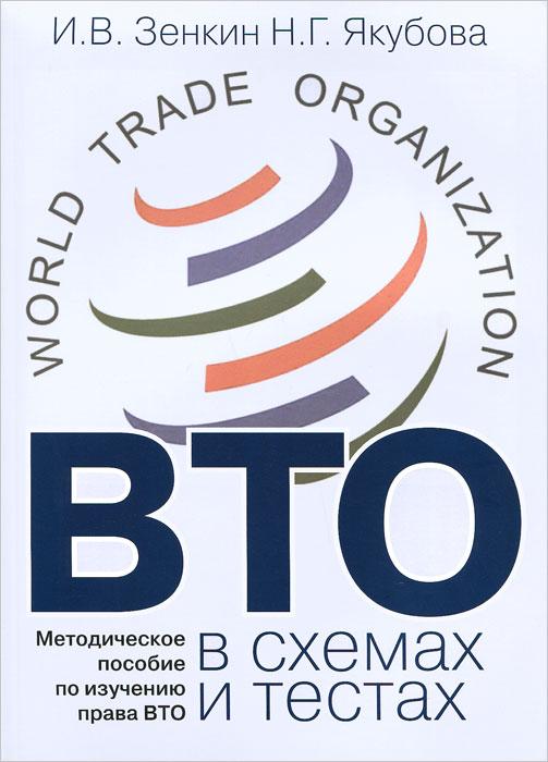 ВТО в схемах и тестах. Методическое пособие по изучению права ВТО