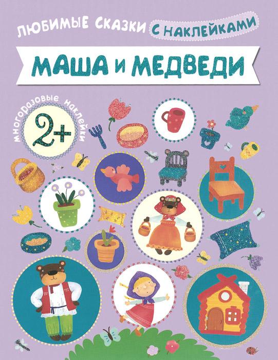 Маша и медведи. Любимые сказки с наклейками12296407Книга с многоразовыми наклейками МАША И МЕДВЕДИ перенесет ребенка в волшебный мир любимой русской народной сказки. Ваш малыш почувствует себя участником создания книги, помогая сказочным персонажам очутиться на нужных страницах, для этого ему надо вспомнить сюжет сказки и правильно распределить нарядные наклейки по страничкам. Задания в книге несложные, ребенок вполне может справиться с ними самостоятельно. Предоставьте малышу свободу действий - наклейки многоразовые, поэтому он может смело экспериментировать, не боясь ошибиться.